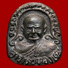 เหรียญหล่อ อ.ทองเฒ่า สภาพสวยมาก