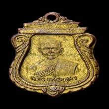 เหรียญหลวงพ่อแตง วัดดอนยอ รุ่นแรกเนื้อทองแดงมีกะหลั่ย
