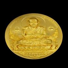 เหรียญหลวงพ่อทวดนั่งพานรุ่น 1 พุทธอุทยานมหาราช พิมพ์รูปไข่