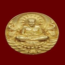 เหรียญหลวงปู่ทวดรุ่น อภิเมตตา มหาโพธิสัตว์ พิมพ์ใหญ่