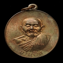 """เหรียญ """"อายุยืนครึ่งองค์"""" หลวงปู่สี นวโลหะ แชมป์ประเทศไทย"""