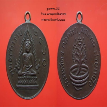 เหรียญพระพุทธชินราช ปี๒๔๖๐