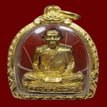 หลวงปู่ศรีรูปหล่อรุ่นแรกเนื้อทองแดงกะไหล่ทอง ปี2539
