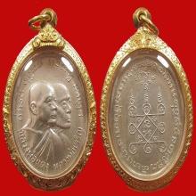 เหรียญโบสถ์ลั่นหลวงพ่อแดงวัดเขาบันไดอิฐ...เนื้อเงิน CHAMP