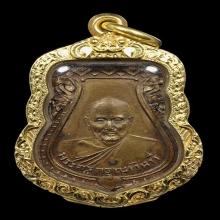 เหรียญหลวงพ่อเผือก วัดกิ่งแก้วที่หายากที่สุด