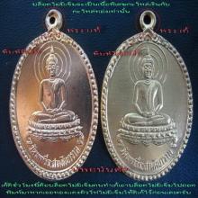 หลวงปู่ศรีเหรียญพระพุทธหลังดาวปี2526(เก้+แท้)