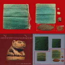 ๙ ถุงเขียวเหนี่ยวทรัพย์คุณแม่บุญเรือน 2 ใบ ลงอยู่ในหนังสือ ๙