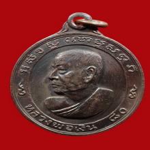 เหรียญนวะ 80 ปี หลวงพ่อเงิน วัดดอนยายหอม