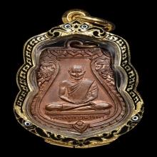 เหรียญหลวงพ่อเผือก วัดกิ่งแก้ว(สวยที่สุดที่เคยได้มา)