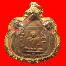 เหรียญกรมหลวงชินวรสิริวัฒน์ ช.ส. ปี ๒๔๘๑