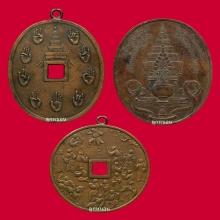 ชุดเหรียญมือ เหรียญบาตรน้ำมนต์ เหรียญจับโป้ย รศ.๑๑๐ วัดบวรฯ