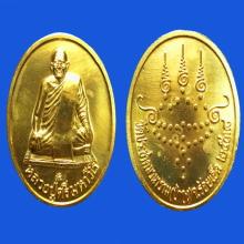 หลวงปู่ศรีเหรียญรูปเหมือนปั๊มรุ่นแรกปี2538(เนื้อทองคำ)