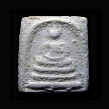 พระสมเด็จเนื้อผงผสมปูนมีพระธรรมธาตุ หลวงปู่ดู่วัดสะแก