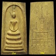ลพ พรหมสมเด็จทองระฆังหลังยันต์สิบ(1)