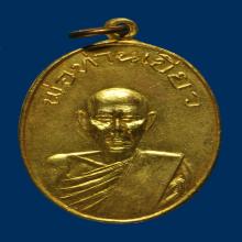 เหรียญรุ่นแรกหลวงปู่เขียววัดหรงบนสองปี้สามแบนนิยมสุด