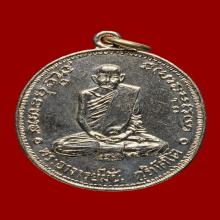เหรียญ100ปีพระอาจารย์ใหญ่มั่น อัลปาก้า สวยมากหายากสุด