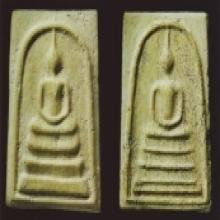 PHRA-SOMDEJ OF BANG-KOON-PHROM TEMPLE , B.E. 2509