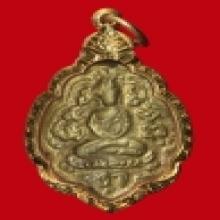 เหรียญหล่อพิมพ์พระพุทธเศียรแหลม หลวงพ่อแก้ว วัดพวงมาลัย
