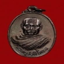 เหรียญอาจารย์รื่น วัดหารเทา พัทลุงเหรียญประสบการณ์แห่งปี2555