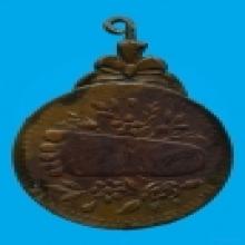 เหรียญรอยพระพุทธบาท เกาะสีชัง 2435 ท่านเจ้ามา