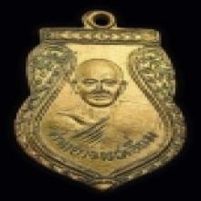 เหรียญเสมาหลวงปู่เอี่ยม วัดสะพานสูงกะหลั่ยทองสวยแชมป์