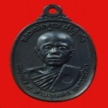 เหรียญหลวงพ่อคูณ ปี2517 เนื้อทองแดงรมดำ