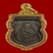 เหรียญพระครูวิจิตธรรมานุวัตติ(วงศ์)วัดบ้านค่าย