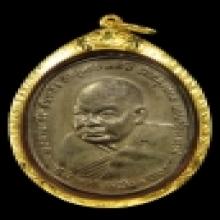 เหรียญหลวงพ่อคลิ้งหลัง ภ.ป.ร. เนื้อเงินบล๊อคธรรมดา เลี่ยมทอง