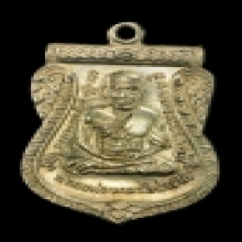 เหรียญเลื่อนสมณศักดิ์ หลวงปู่ทวดวัดช้างให้08 ช้อนส้อมตัดนิ