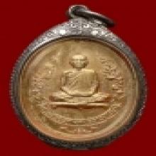 เหรียญหลวงปู่โต๊ะ รุ่นแรก
