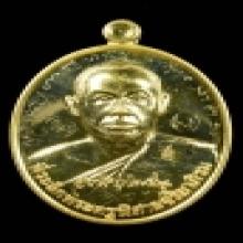 เหรียญพระมหาสุรศักดิ์รุ่นแรก NO.111 ทองคำสวยแชมป์