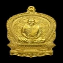 เหรียญนั่งพานหลวงพ่อสมชายเนื้อทองคำ