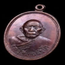 เหรียญหลวงปู่ทิมออกวัดแม่น้ำคู้ บล็อกนิยมสุด