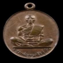 เหรียญหลวงพ่อคูณ รุ่นสร้างบารมี ปี2519 เนื้อนวะ