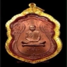 เหรียญหลวงปู่โต๊ะ เสมา ปี 17 เนื้อ นวะ สร้าง 1500 เหรียญ