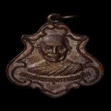 เหรียญหลวงพ่อเขียว วัดท่าควาย พัทลุง รุ่นแรก