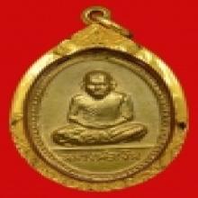 เหรียญหลวงพ่อเงิน หลังกมหลวงชุมพร  บล๊อค  ร.  ขีด