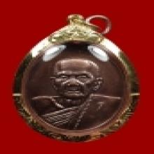 เหรียญรุ่นแรกตอกโค้ดเลข 1 หลวงปู่หมุน ฐิตสีโล