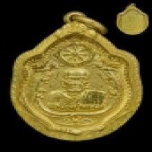 เหรียญมังกร หลวงปู่หมุน วัดบ้านจาน เนื้อทองคำ