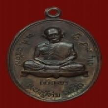 เหรียญเจริญพรล่างหลวงปู่ทิม