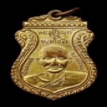 เหรียญหลวงปู่ยิ้ม-หลวงปู่เหรียญ วัดหนองบัว