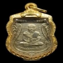 เหรียญเลื่อนสมณศักดิ์ หลวงปู่ทวด ปี 08 เนื้ออัลปาก้าไม่ชุบ