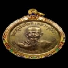 หลวงปู่โต๊ะ เหรียญรุ่น3