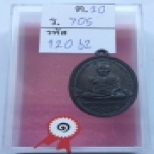 เหรียญรุ่น2 หลวงปู่ทวด ไข่ปลาเล็ก แช้มป์สามพราน