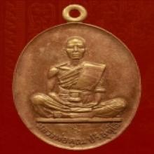 เหรียญหลวงพ่อคูณ รุ่นสร้างบารมี ปี 2519 ทำความสะอาดผิว