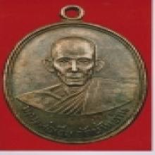 เหรียญหลวงพ่อเอีย เนื้อเงิน สวยแชมป์