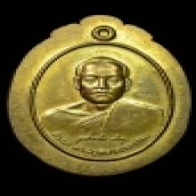 เหรียญลองพิมพ์ หลวงพ่อพระมหาสุรศักดิ์ วัดประดู่พระอาราหลวง