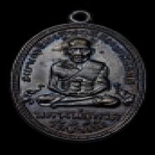 เหรียญหลวงปู่ทวด รุ่น4 บล็อคช้างปล้อง หูขีด เนื้อทองแดงรมดำ