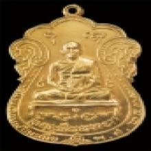 เหรียญเจ้าคุณผล เนื้อทองคำ ปี 09