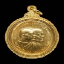 เหรียหลวงพ่อแดง โบถส์ลั่น เนื้อทองคำ